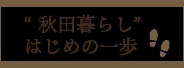 秋田暮らしはじめの一歩